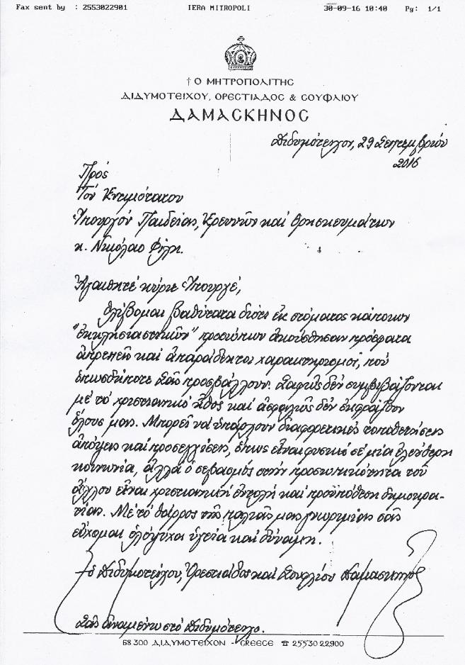 epistoli_damaskinou