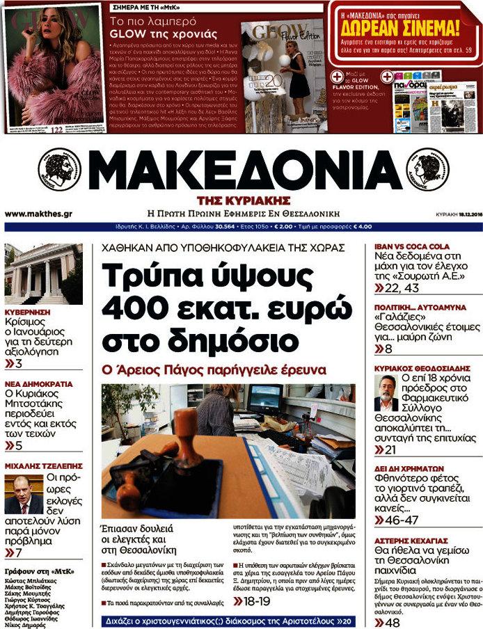 makedoniai